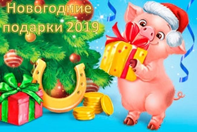 Новогодние подарки 2019. Что подарить на Новый Год 2019?