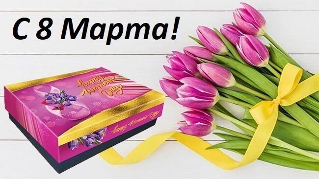 Сладкие подарки к 8 Марта