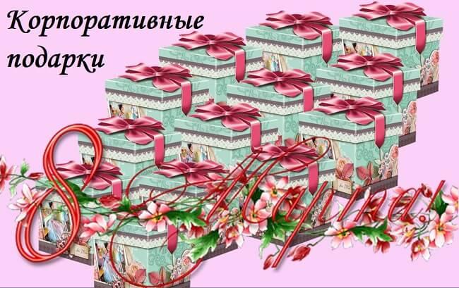 Сладкие корпоративные подарки к 8 Марта